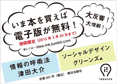 『アイデアインク 01 情報の呼吸法』『アイデアインク 02 ソーシャルデザイン』いま本を買えば電子版が無料! POP