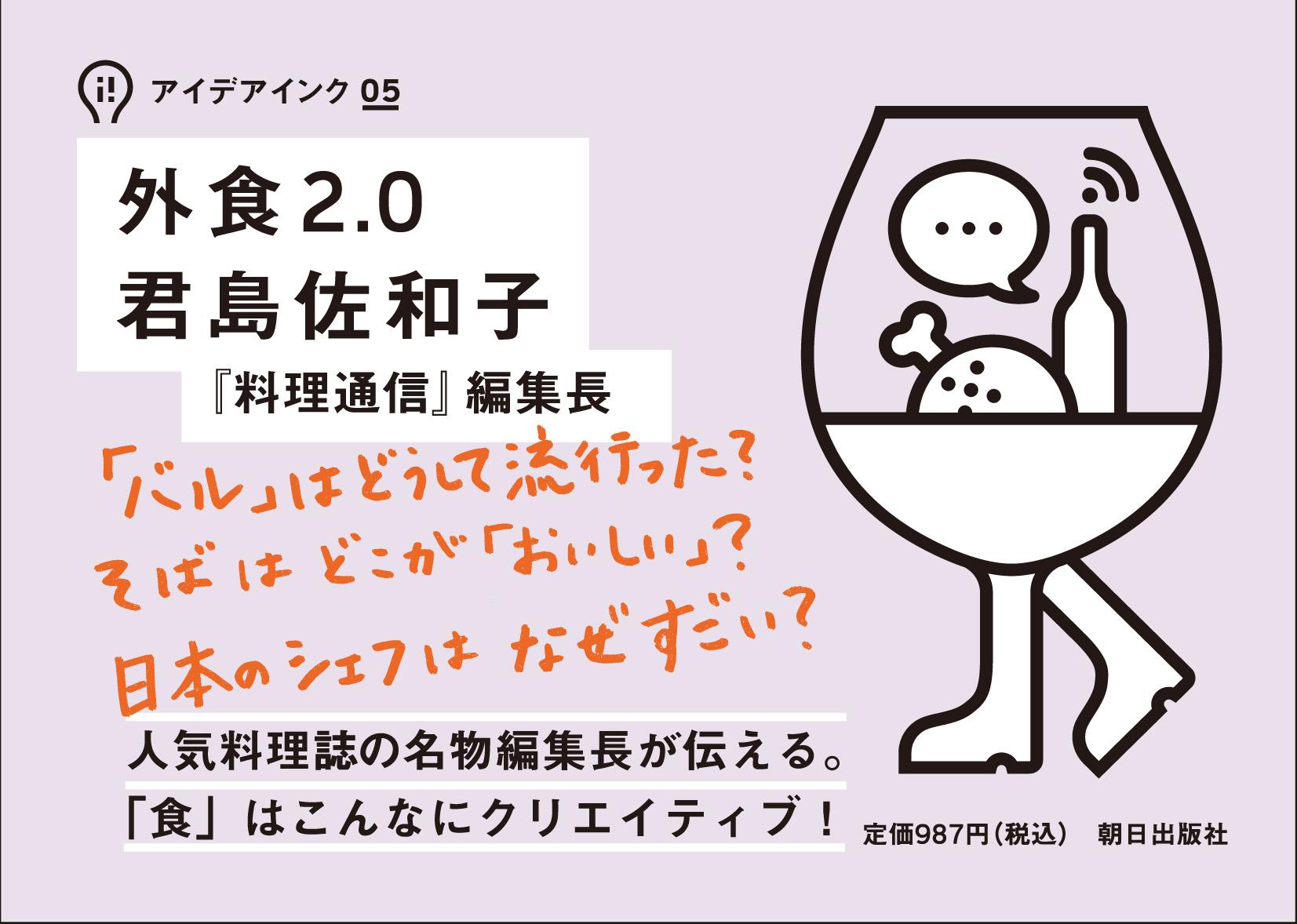 『アイデアインク 05 外食2.0』 君島佐和子氏直筆メッセージ入りPOP