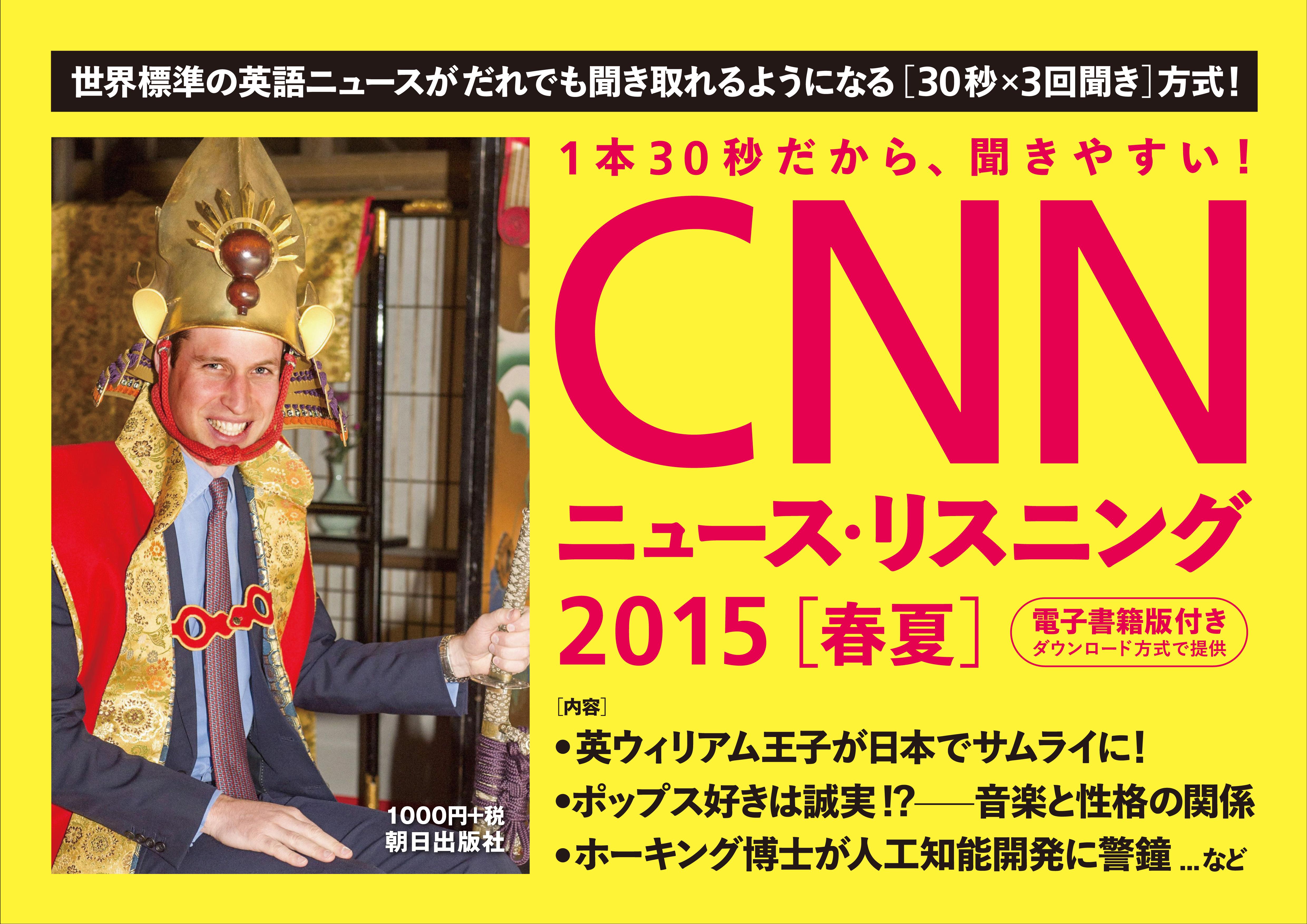 『[CD&電子書籍版付き]CNNニュース・リスニング 2015[春夏]』POP・パネルデータ