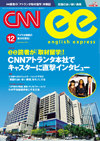 CNN english express 2014年12月号