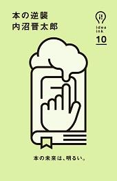 アイデアインク 10 本の逆襲