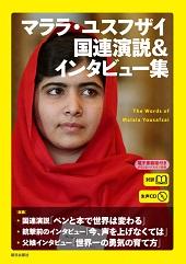 マララ・ユスフザイ国連演説&インタビュー集