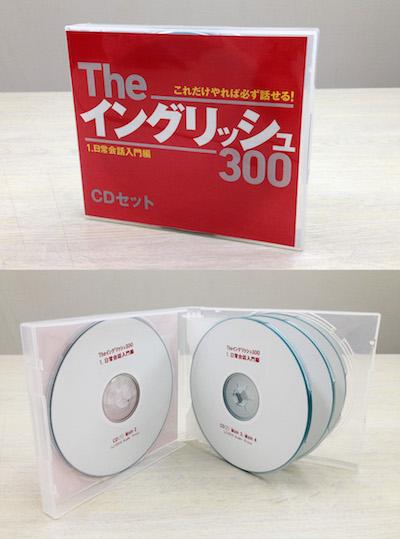 Theイングリッシュ300 1.日常会話入門編 CDセット 【CD-R 7枚組】