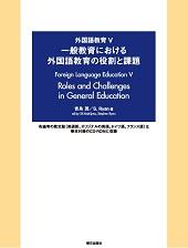 外国語教育V