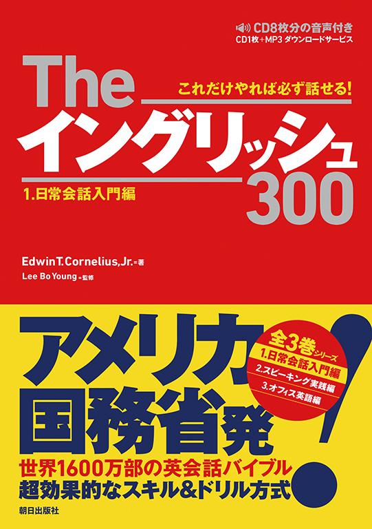 Theイングリッシュ300 1.日常会話入門編