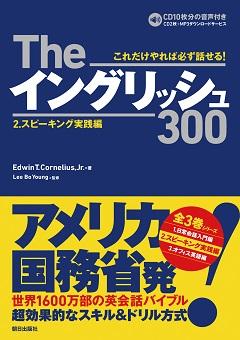 Theイングリッシュ300 2.スピーキング実践編