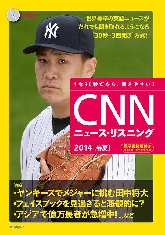 CNNニュース・リスニング 2014[春夏]