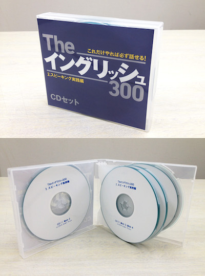 Theイングリッシュ300 2.スピーキング実践編 CDセット 【CD-R 8枚組】