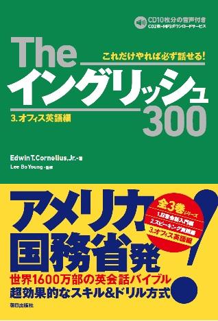 Theイングリッシュ300 3.オフィス英語編