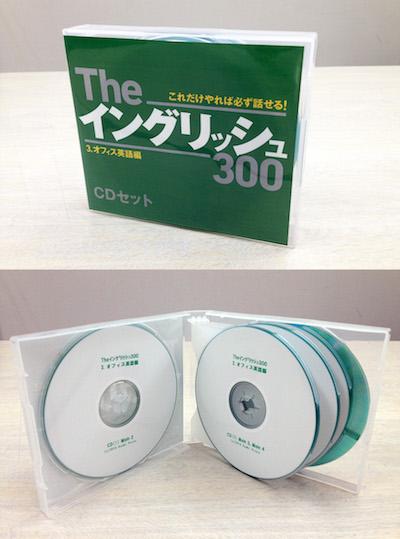 Theイングリッシュ300 3.オフィス英語編 CDセット 【CD-R 8枚組】