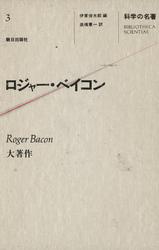 科学の名著〈3〉 ロジャー・ベイコン