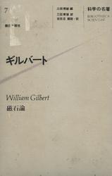 科学の名著<br>〈7〉 ギルバート