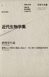 科学の名著<br>〈4〉 近代生物学集