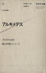 科学の名著〈9〉 アルキメデス