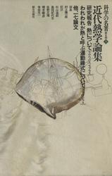科学の名著 第Ⅱ期<br>3 近代熱学論集 : アンペール、クラウジウス他