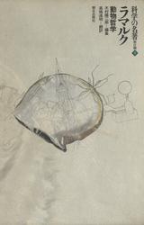 科学の名著 第Ⅱ期<br>5 ラマルク : 動物哲学