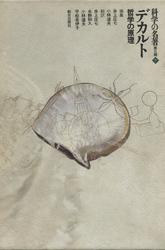 科学の名著 第Ⅱ期<br>7 デカルト : 哲学の原理