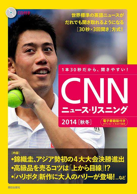 CNNニュース・リスニング 2014[秋冬]