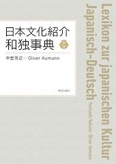 日本文化紹介 和独事典