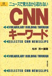 CNNキーワード(1)