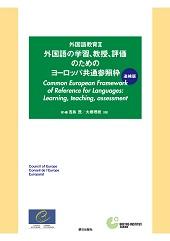 外国語教育Ⅱ追補版