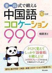 中国語コロケーション999