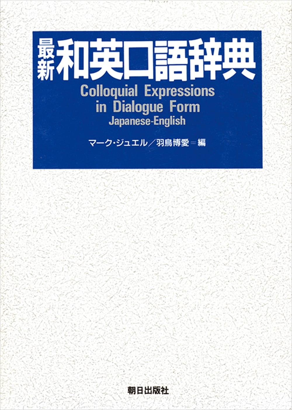 最新和英口語辞典