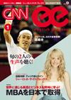 CD1枚付き CNN english express 2015年1月号