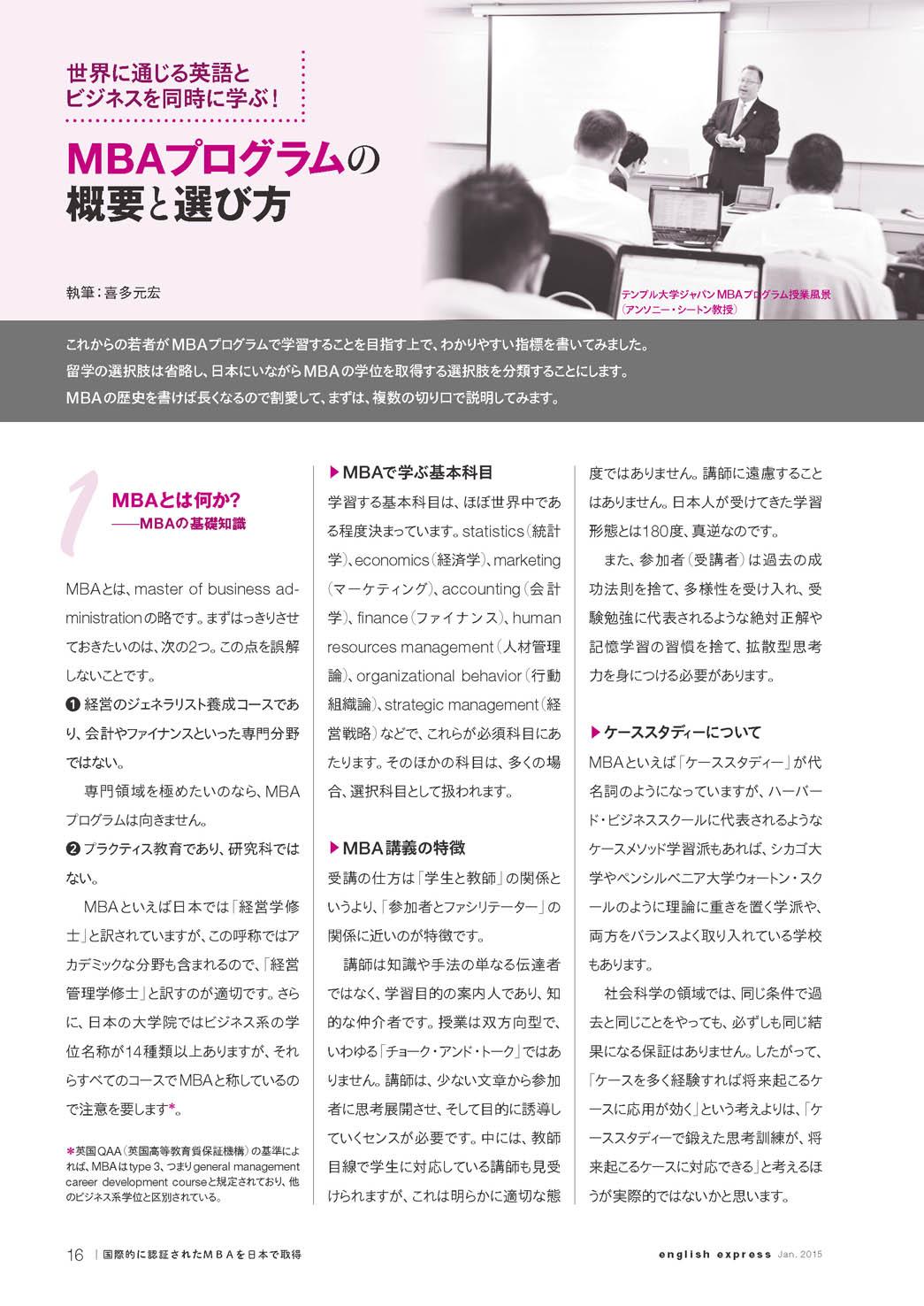 ◆FOCUS#br#世界に通じる英語とビジネスを同時に学ぶ!#br#MBAを日本で取得
