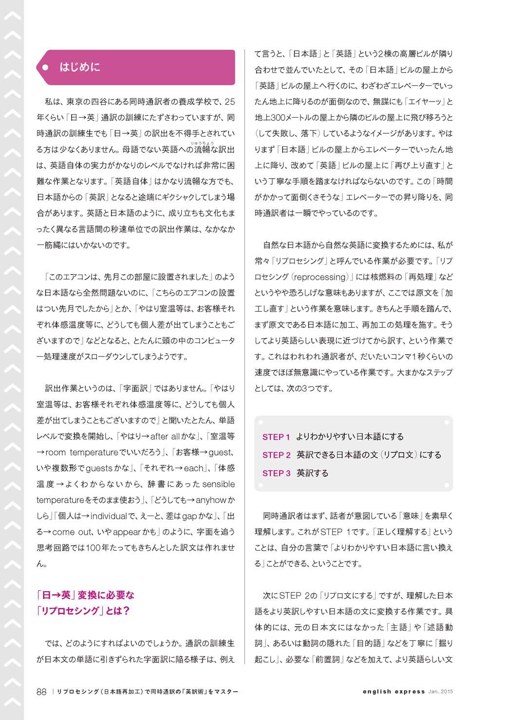 ◆特集#br#リプロセシング(日本語再加工)で#br#同時通訳の英訳術をマスター