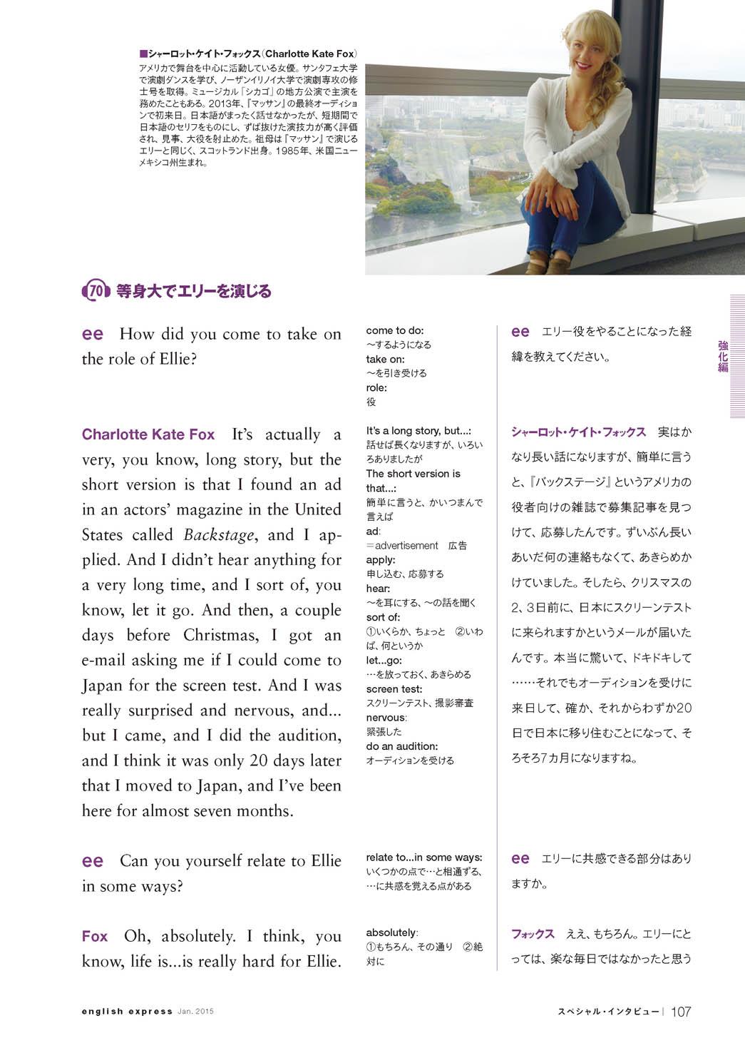 """◆スペシャル・インタビュー#br#NHK連続テレビ小説『マッサン』ヒロイン#br#シャーロット・ケイト・フォックス#br#》》音声試聴は<a href=""""mms://016.mediaimage.jp/asahipress/ee1501b.wma"""" class=""""txt1158b0"""">こちら</a>をクリック!"""