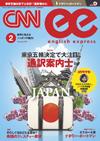 CD1枚付き CNN english express 2015年2月号【品切れ】