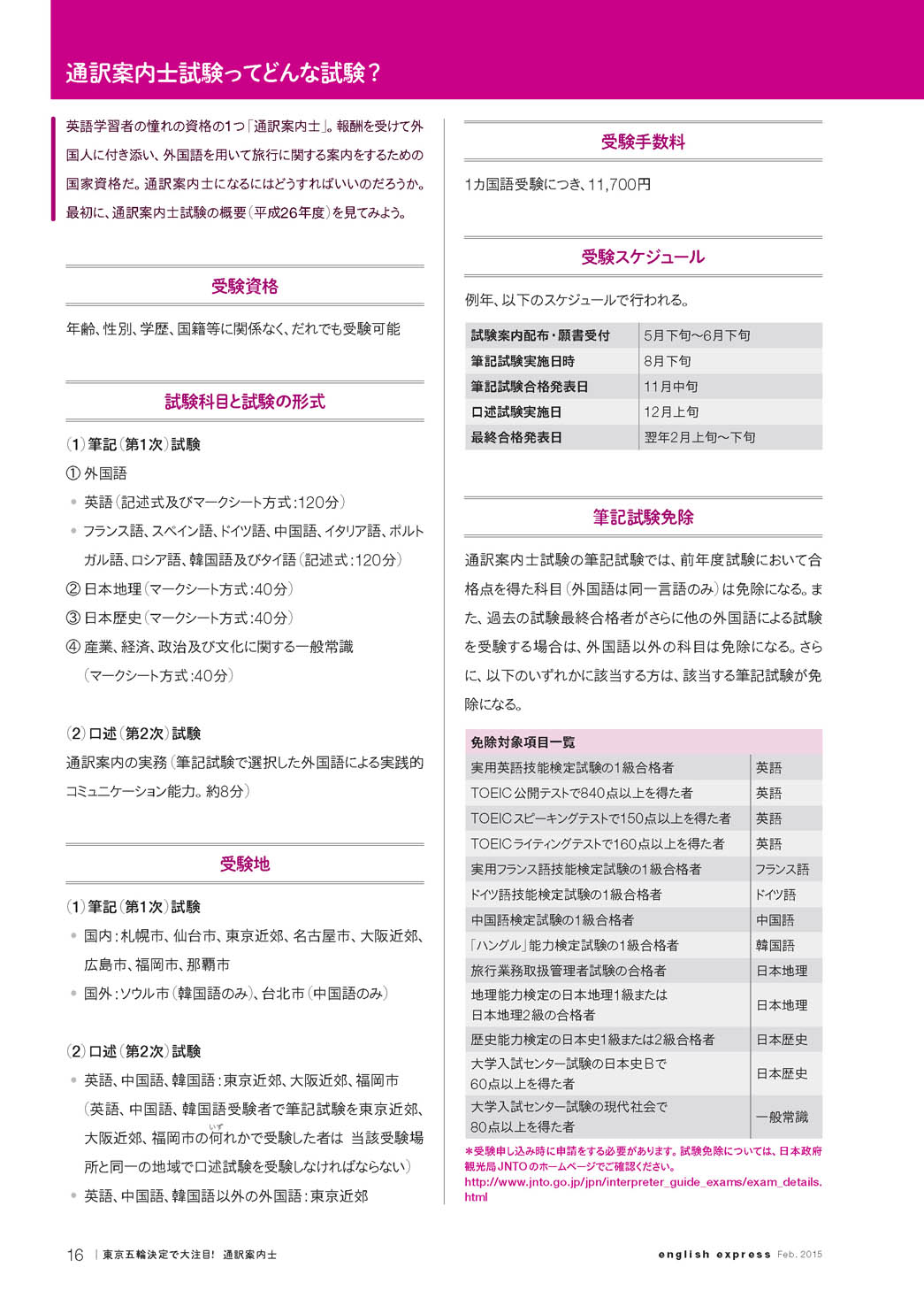 ◆FOCUS#br#東京五輪決定で大注目!#br#通訳案内士