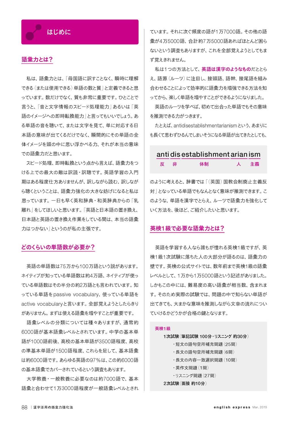 ◆特集#br#英検1級も突破できる!#br#漢字活用の語彙力強化法