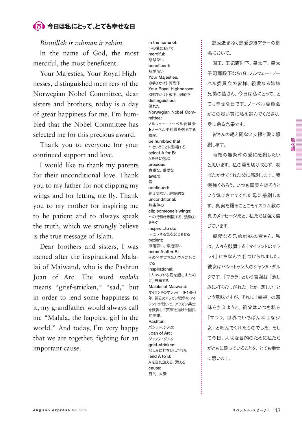 """◆スペシャル・スピーチ#br#マララ・ユスフザイさん#br#ノーベル平和賞受賞演説#br#》》音声試聴は<a href=""""mms://016.mediaimage.jp/asahipress/ee1503b.wma"""" class=""""txt1158b0"""">こちら</a>をクリック!"""