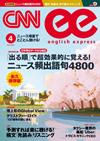CNN english express 2015年4月号