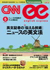 CNN english express 2015年5月号