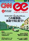 CNN english express 2015年6月号