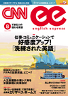 CNN english express 2015年8月号