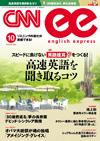 CNN english express 2015年10月号