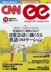 CNN english express 2015年11月号