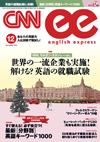 CNN english express 2015年12月号