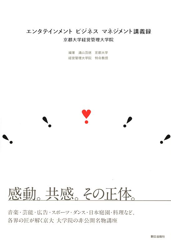 エンタテインメント ビジネス マネジメント講義録
