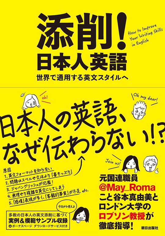 添削!日本人英語 ――世界で通用する英文スタイルへ