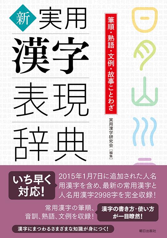 新・実用漢字表現辞典