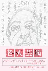 シルバーアート ―老人芸術