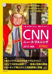 CNNニュース・リスニング 2015[春夏]