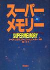 スーパーメモリー