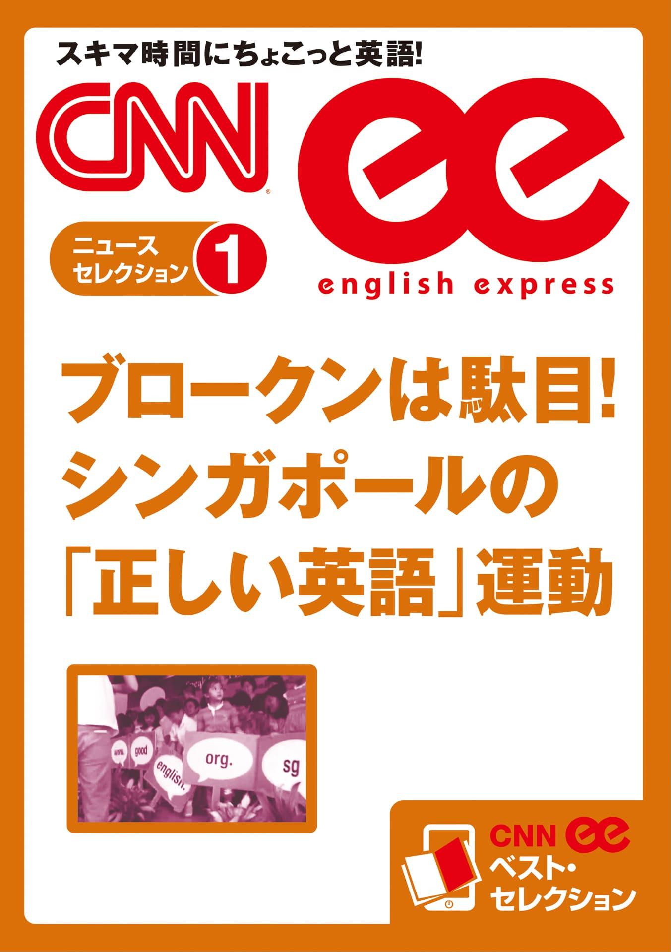 [音声DL付き]ブロークンは駄目! シンガポールの「正しい英語」運動(CNNee ベスト・セレクション ニュース・セレクション1)