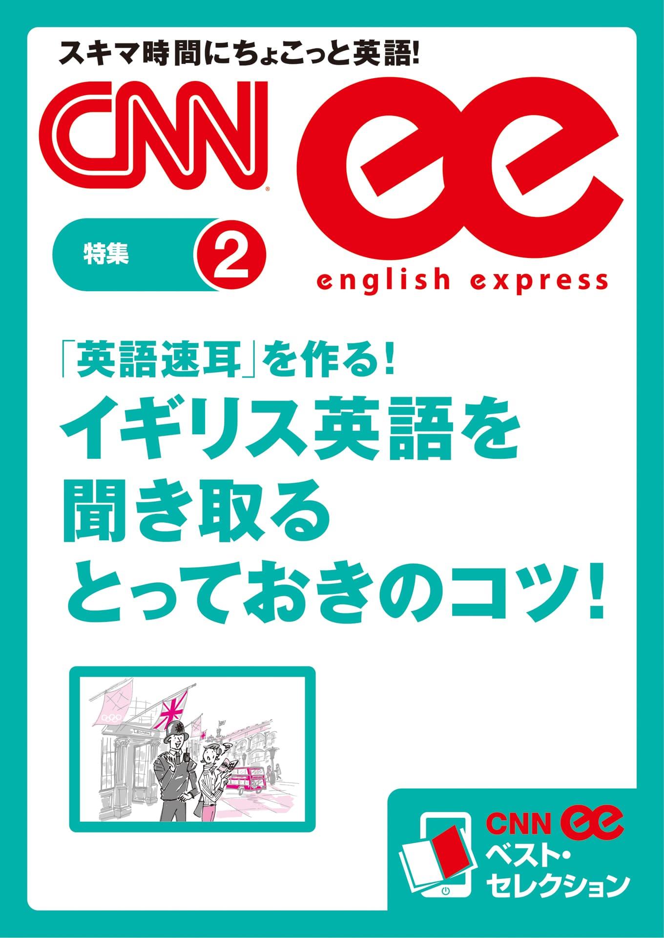 [音声DL付き]英語速耳を作る! イギリス英語を聞き取るとっておきのコツ!(CNNee ベスト・セレクション 特集2)